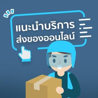 แนะนำบริการส่งของออนไลน์ เลือกเจ้าไหนดี มาดูข้อดี และข้อเสียของแต่ละผู้ให้บริการกัน