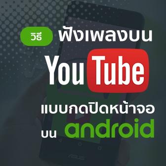 วิธีฟังเพลงบน Youtube แบบกดปิดหน้าจอ แล้วเพลงยังเล่นอยู่ บน Android