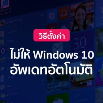 วิธีการตั้งค่าไม่ให้ Windows 10 อัพเดทอัตโนมัติ