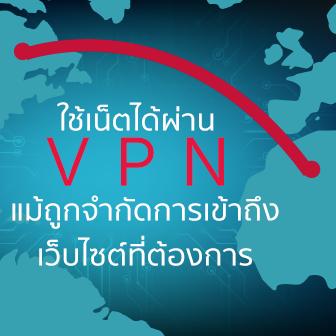 กระโดดข้ามเครือข่าย ใช้เน็ตผ่าน VPN ได้แม้ถูกจำกัดการเข้าถึงเว็บไซต์ที่ต้องการ