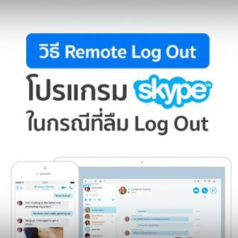 วิธี Remote Log Out ออกจากโปรแกรม Skype ในกรณีที่ลืมกดออกจากระบบ