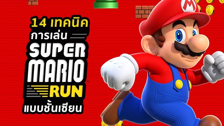 ทิปส์14 เทคนิค การเล่น Super Mario Run แบบชั้นเซียน