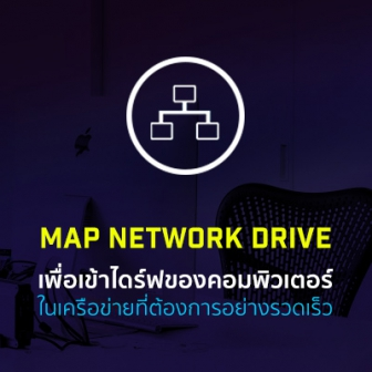 วิธีทำ Map network drive เพื่อเข้าไดร์ฟของคอมพิวเตอร์ในเครือข่ายที่ต้องการอย่างรวดเร็ว