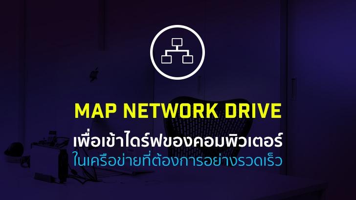 วิธีทำ Map Network Drive เพื่อแชร์ไฟล์ ระหว่างเครื่องที่ใช้ระบบ Windows
