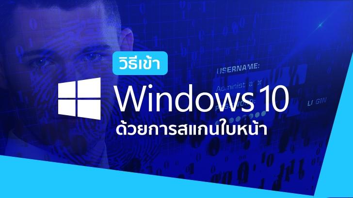 เห็นมือถือสแกนใบหน้าเพื่อปลดล็อคได้ รู้ไหมว่าคอมพิวเตอร์ของเราก็ทำได้นะ (Windows 10)
