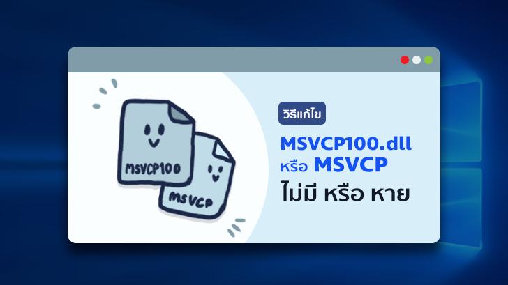 วิธีแก้ไข MSVCP100.dll หรือ MSVCP ไม่มีหรือหาย ด้วยวิธีง่ายๆ