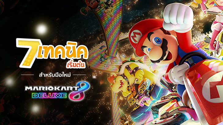 ทิปส์7 เทคนิคเริ่มต้นสำหรับมือใหม่ใน Mario Kart 8 Deluxe!