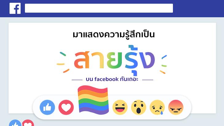 มาแสดงความรู้สึกบน Facebook เป็นสายรุ้งสวยๆ กันเถอะ