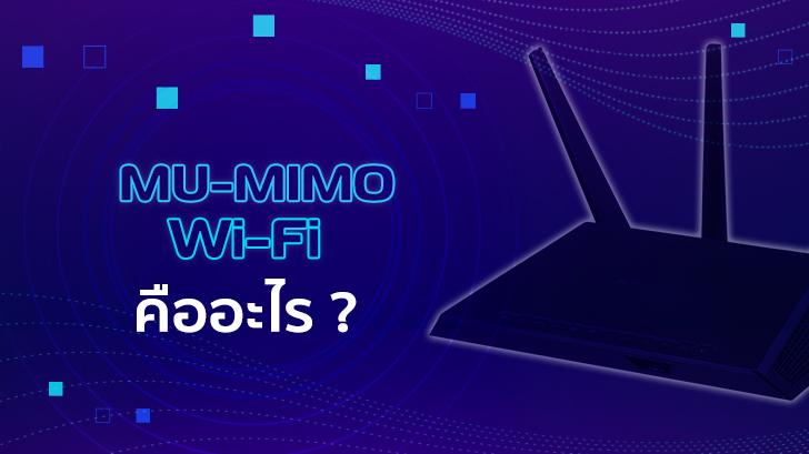 MU-MIMO Wi-Fi คือ อะไร? เรื่องสำคัญที่ควรรู้ก่อนเปลี่ยนเราเตอร์หรือซื้อมือถือรุ่นใหม่