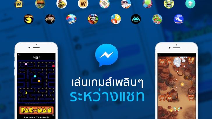 เล่นเกมส์เพลินๆ ระหว่างแชท บนแอพฯ Facebook Messenger