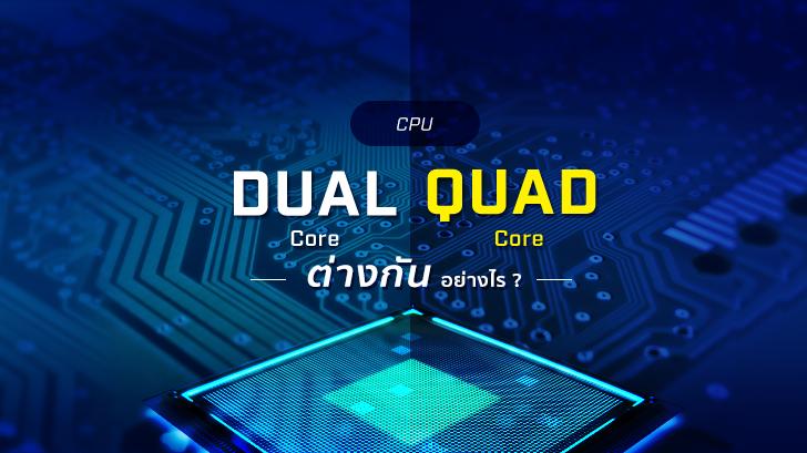 ซีพียู Dual Core กับ Quad Core ต่างกันอย่างไร