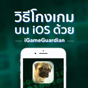 วิธีโกงเกมบน iOS ด้วย iGameGuardian โกงได้เกือบทุกเกม