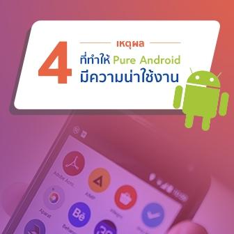 4 เหตุผล ที่ทำให้ Pure Android มีความน่าใช้งาน