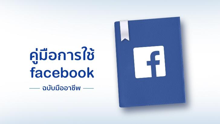 คู่มือการใช้ Facebook ฉบับมืออาชีพ