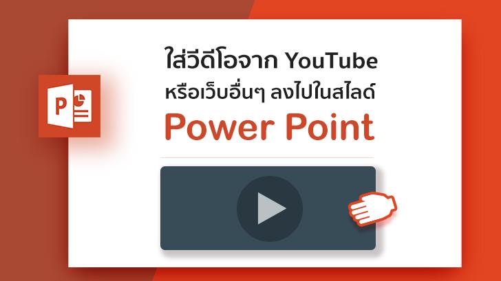 วิธีใส่วีดีโอจาก YouTube หรือเว็บอื่นๆ ลงไปในสไลด์ PowerPoint