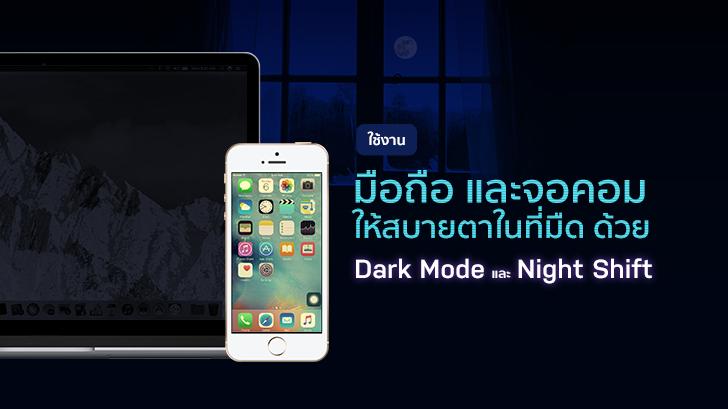 ใช้งานมือถือ และจอคอมพิวเตอร์ ในที่มืดให้สบายตากว่าเดิม ด้วย Dark Mode และ Night Shift