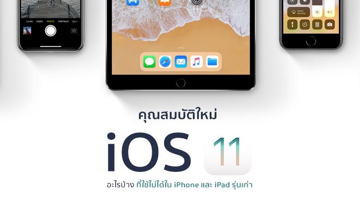 คุณสมบัติใหม่ของ iOS 11 อะไรบ้าง ที่ใช้ไม่ได้ใน iPhone และ iPad รุ่นเก่า