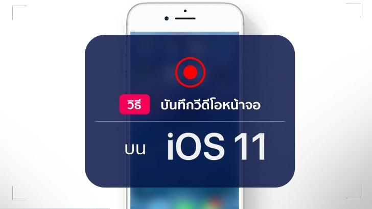 วิธีบันทึกวีดีโอหน้าจอ บน iOS 11