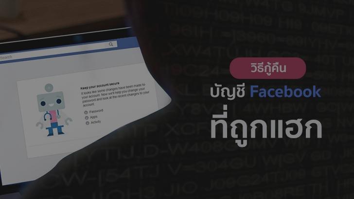 วิธีกู้คืนบัญชี Facebook ที่ถูกแฮก