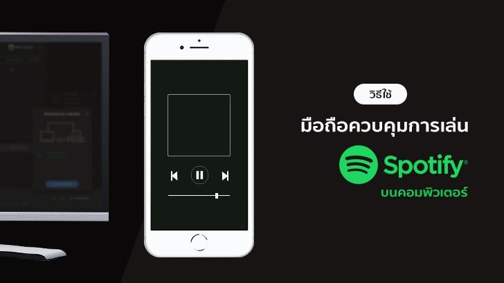 วิธีใช้มือถือควบคุมการเล่นเพลงของ Spotify บนคอมพิวเตอร์
