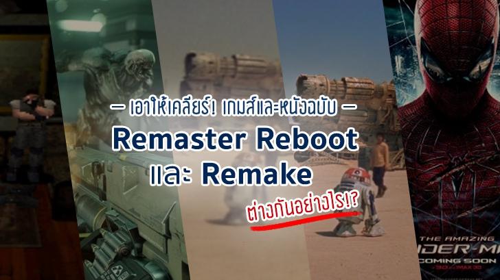 เอาให้เคลียร์! เกมส์และหนังฉบับ Remaster Reboot และ Remake ต่างกันอย่างไร!?