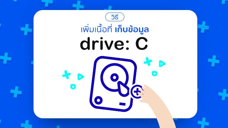 วิธีเพิ่มเนื้อที่เก็บข้อมูลให้กับ Drive C แบบง่ายๆ โดยไม่ต้อง ฟอร์แมต