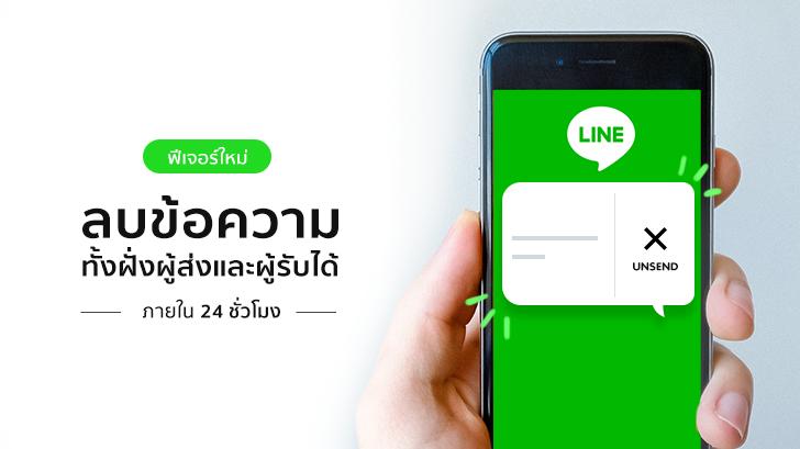 ส่งผิดชีวิต(ไม่)เปลี่ยน! Line เพิ่มฟีเจอร์ใหม่ ลบข้อความทั้งฝั่งผู้ส่งและผู้รับได้ ภายใน 24 ชั่วโมง