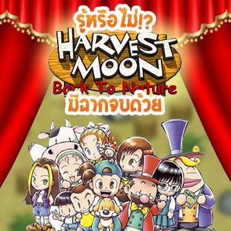 รู้หรือไม่!? Harvest Moon Back to Nature มี \'ฉากจบ\' ด้วยนะ และนี่คือวิธีการได้มา! (เผื่อใครอยากย้อนกลับไปเล่น)