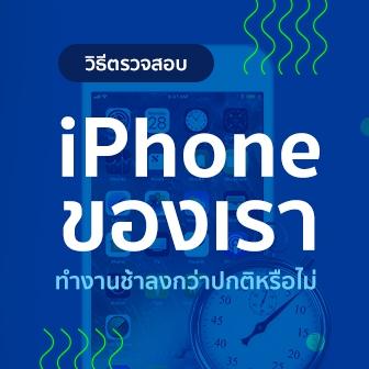 วิธีตรวจสอบว่า iPhone ของเราทำงานช้าลงกว่าปกติหรือไม่