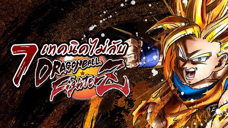 ทิปส์7 เทคนิคไม่ลับสำหรับมือใหม่หัดปล่อยพลังใน Dragon Ball FighterZ!