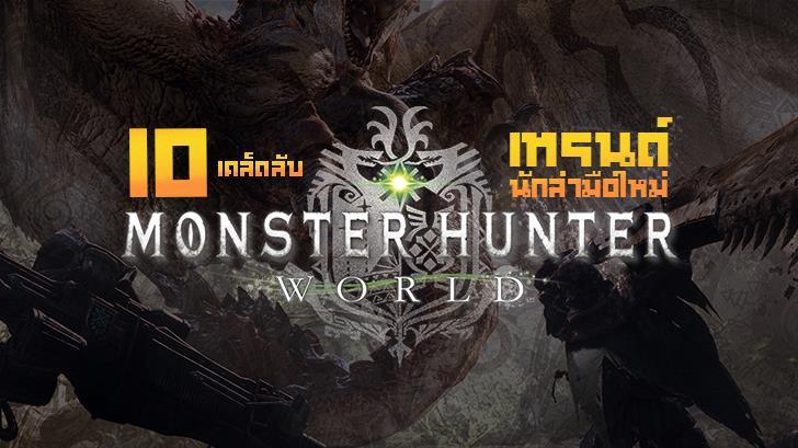 ทิปส์รู้ปุ๊บเทพปั๊บ! กับ 10 เคล็บลับเทรนด์นักล่ามือใหม่ใน Monster Hunter World!