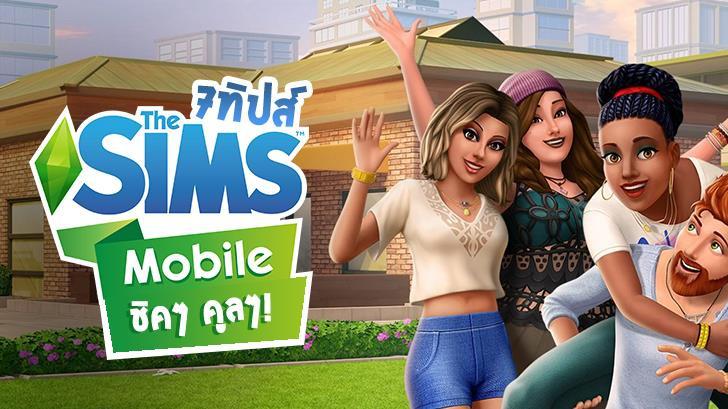 ทิปส์ชิคๆ คูลๆ! กับ 7 ทิปส์เบื้องต้นใน \'\'The Sims Mobile\'\' ที่จะทำให้การเล่นแอดวานซ์ขึ้น!