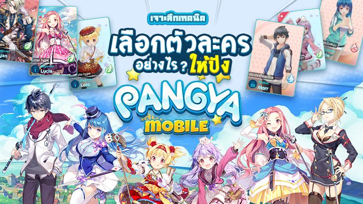 ทิปส์เจาะลึกเทคนิค เลือกตัวละครอย่างไรให้ปัง ในเกมส์ Pangya Mobile