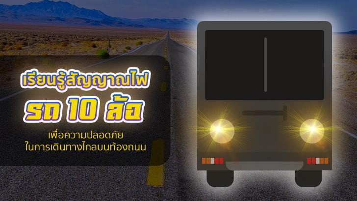 เรียนรู้สัญญาณไฟรถ 10 ล้อ เพื่อความปลอดภัยในการเดินทางไกลบนท้องถนน
