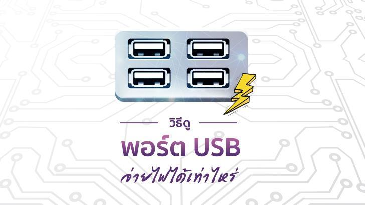 วิธีตรวจสอบว่าพอร์ต USB บนคอมพิวเตอร์ของเราจ่ายไฟได้แรงขนาดไหน