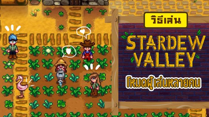 ทิปส์แก! Stardew Valley โหมดผู้เล่นหลายคนมาแล้วนะ และนี่คือวิธีการเข้าเล่นพร้อมชวนเพื่อนมาพังฟาร์ม!