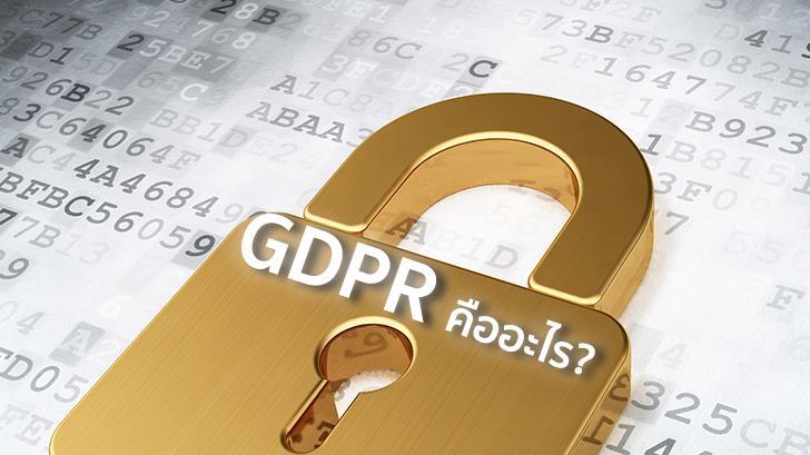 GDPR คืออะไร? ทำไมกฏหมายคุ้มครองข้อมูลส่วนบุคคลฉบับนี้ ทุกคนถึงควรรู้จัก