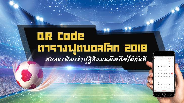 แจก QR Code ตารางฟุตบอลโลก 2018 แค่สแกน ก็เพิ่มเข้าปฏิทินบนมือถือทันที