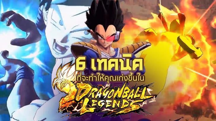 ทิปส์ไม่หมกเม็ด! \'\'6 เทคนิค\'\' ที่จะทำให้คุณเก่งขึ้นใน Dragon Ball Legends!