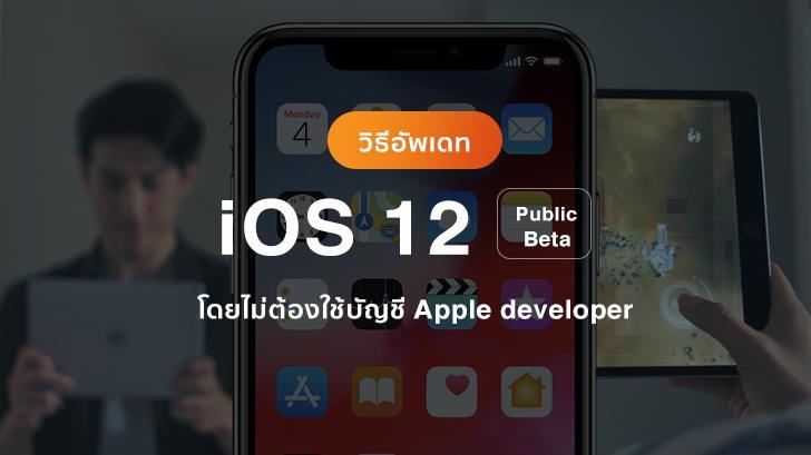 วิธีอัพเดท iOS 12 Public Beta โดยไม่ต้องใช้บัญชี Apple developer