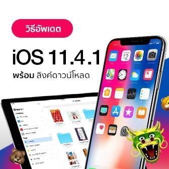 วิธีอัพเดท iOS 11.4.1 พร้อมลิงค์ดาวน์โหลด Firmware โดยตรง