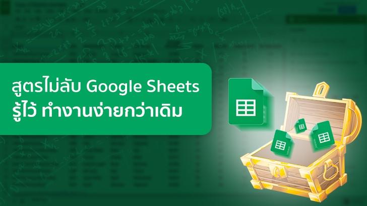 สูตรไม่ลับ Google Sheet รู้ไว้ ทำงานง่ายกว่าเดิม
