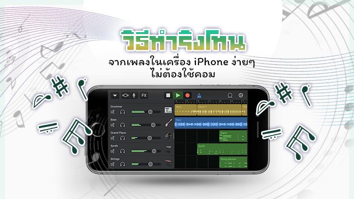 วิธีทำริงโทนจากเพลงในเครื่อง iPhone ง่ายๆ ไม่ต้องใช้คอม ด้วย GarageBand