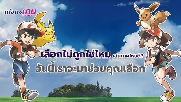 เลือกไม่ถูกใช่มั้ยเล่นภาคไหนดี? เราจะมาช่วยคุณเลือกระหว่าง Pokemon: Let\'s Go Pikachu! และ Let\'s Go Eevee! ค่ะ