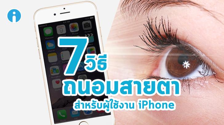 7 วิธีถนอมสายตาสำหรับผู้ใช้งานมือถือ iPhone