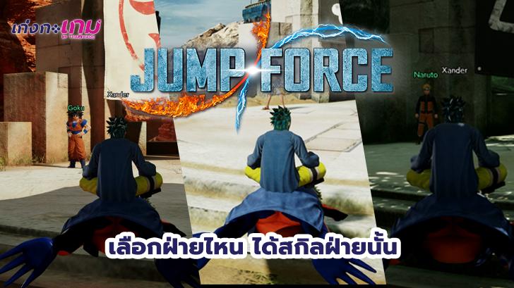 ทิปส์การเลือกทีม Jump Force มีผลต่อสกิลเริ่มต้นของตัวละครนะ