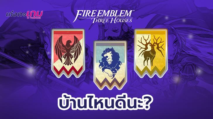ทิปส์บ้านไหนที่ใช่? กับเทคนิคการเลือกบ้านพร้อมสไตล์การต่อสู้ของแต่ละบ้านใน Fire Emblem: Three Houses