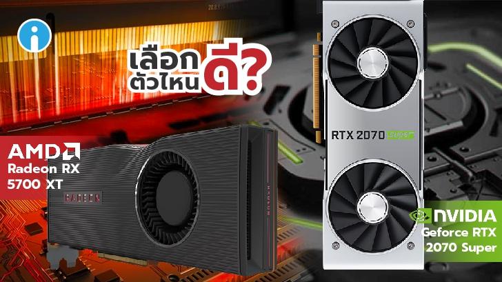 ทิปส์ซื้อการ์ดจอใหม่ จะเลือก AMD Radeon RX 5700 XT หรือ Nvidia GeForce RTX 2070 Super ดี?